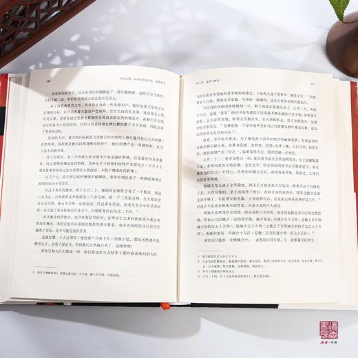 汴京之围  一卷帝国衰亡史,一部成败启示录 商品图3