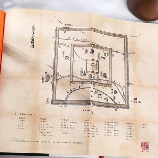汴京之围  一卷帝国衰亡史,一部成败启示录 商品图4