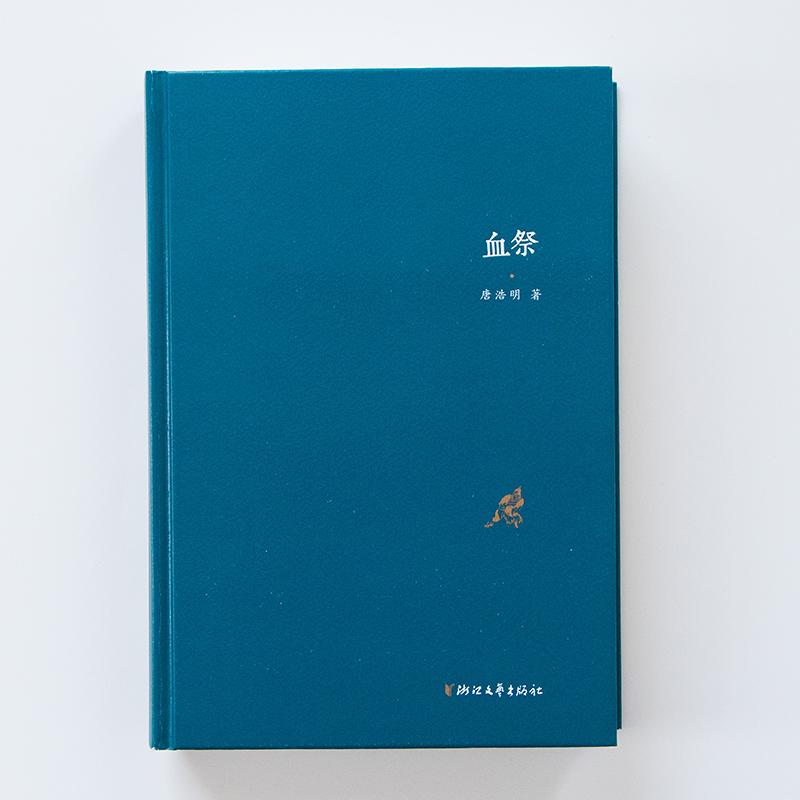 《曾国藩》30周年精装典藏定稿版 敬赠唐浩明手写水纹纸版小行书手札序言 商品图6