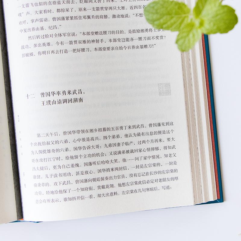 《曾国藩》30周年精装典藏定稿版 敬赠唐浩明手写水纹纸版小行书手札序言 商品图10