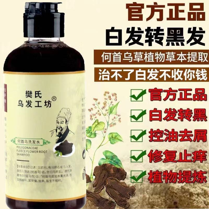 何首乌人参多种洗发水黑发养发液白发变黑发液水 商品图1