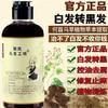 何首乌人参多种洗发水黑发养发液白发变黑发液水 商品缩略图1