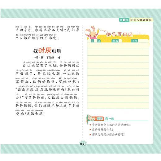 【开心图书】作文第1课小学生作文日记起步1-2年级 商品图12