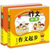 【开心图书】作文第1课小学生作文日记起步1-2年级 商品缩略图0