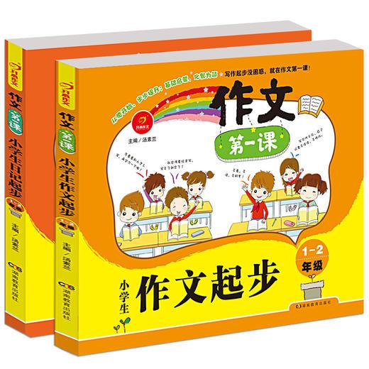 【开心图书】作文第1课小学生作文日记起步1-2年级 商品图0