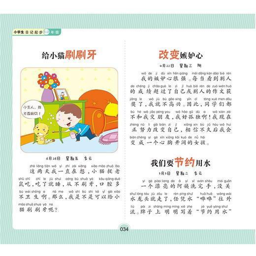 【开心图书】作文第1课小学生作文日记起步1-2年级 商品图14
