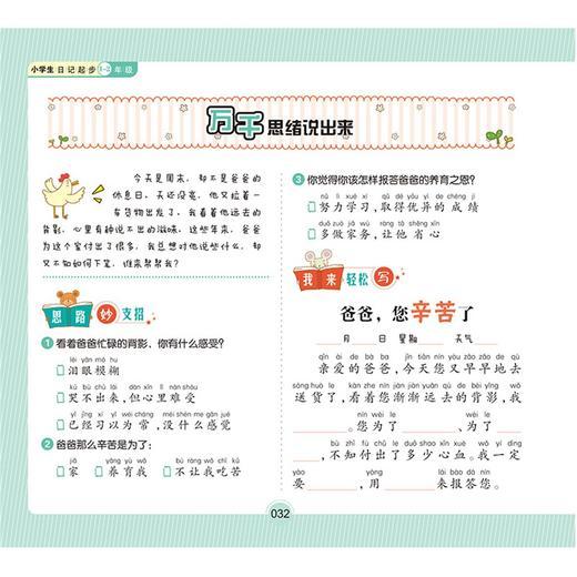 【开心图书】作文第1课小学生作文日记起步1-2年级 商品图13