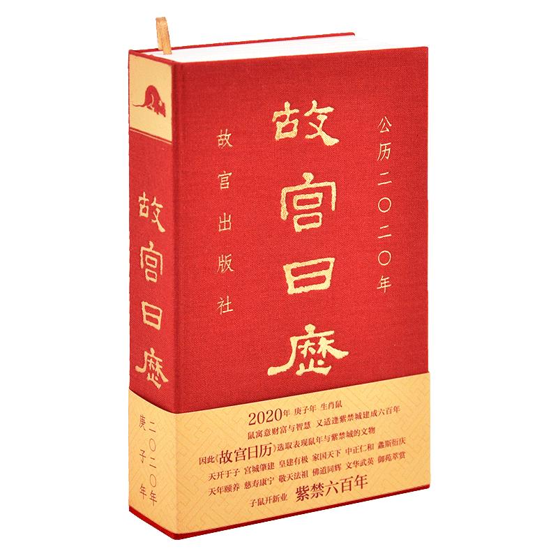 【包邮】官方直供 2020故宫日历