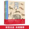 【官微童书推荐】故宫里的博物学(全3册)来自故宫的动物百科图鉴 中小学生历史、语文、科学知识大全 中国版的神奇动物在哪里 中信出版社 商品缩略图0