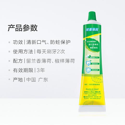 【双重薄荷】黑人牙膏 原味 清凉薄荷 防蛀 清新口气 牙膏 亚布力个护居家日用清洁工具 商品图3