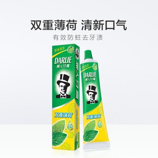 【双重薄荷】黑人牙膏 原味 清凉薄荷 防蛀 清新口气 牙膏 亚布力个护居家日用清洁工具 商品图2