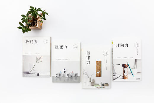 美好生活提案 创意系列书《时间力》《极简力》《自律力》《改变力》 商品图2