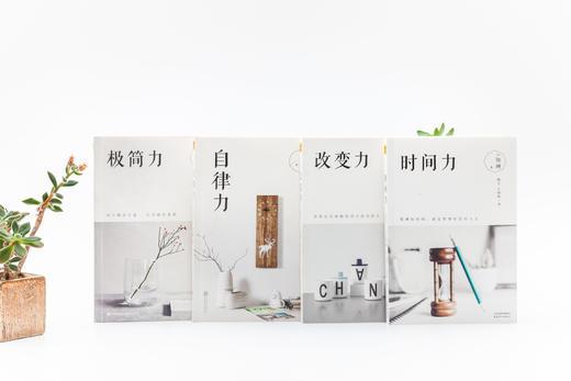 美好生活提案 创意系列书《时间力》《极简力》《自律力》《改变力》 商品图5