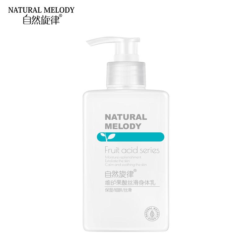【买一送一】自然旋律维B5果酸丝滑身体乳