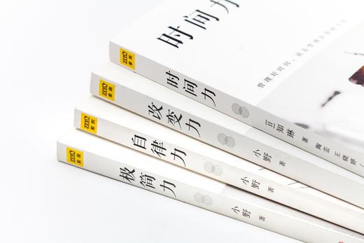 美好生活提案 创意系列书《时间力》《极简力》《自律力》《改变力》 商品图4