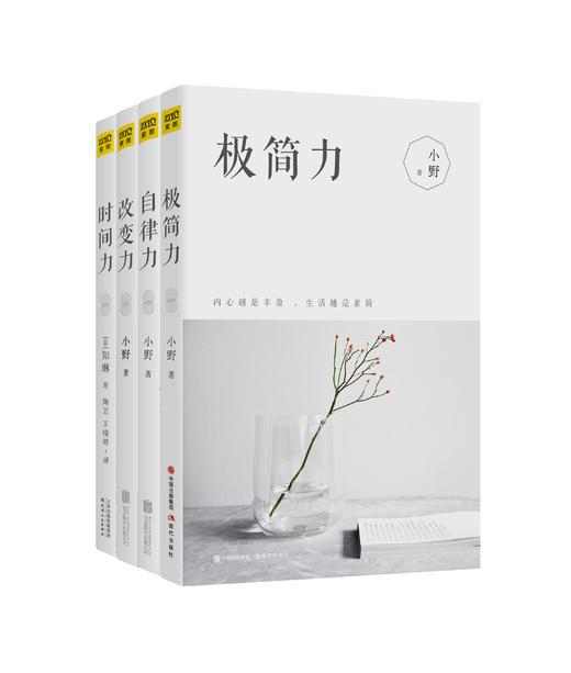 美好生活提案 创意系列书《时间力》《极简力》《自律力》《改变力》 商品图0