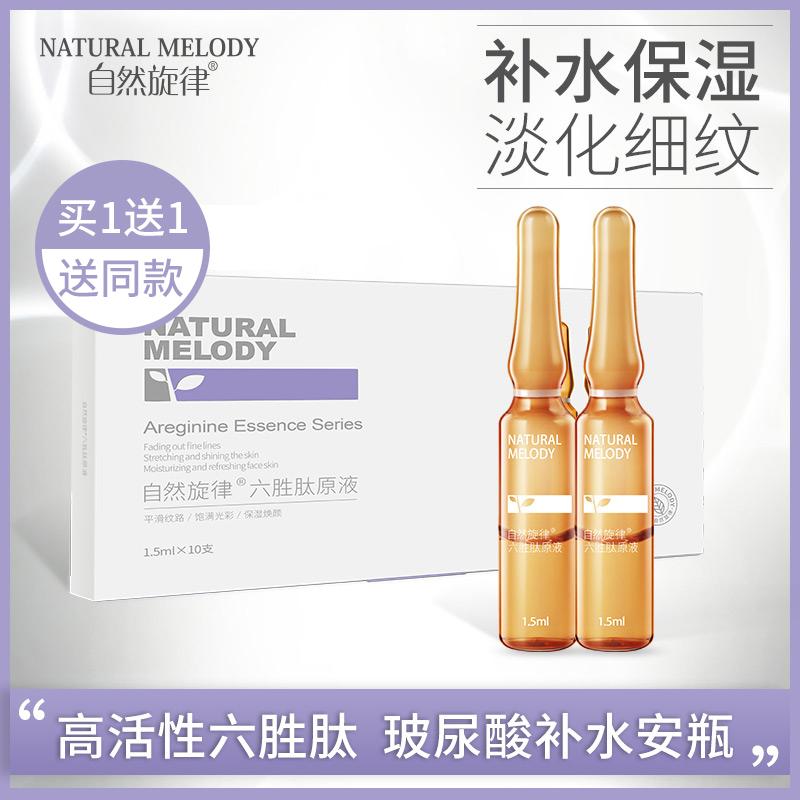 自然旋律六胜肽原液15ml(买一送一)