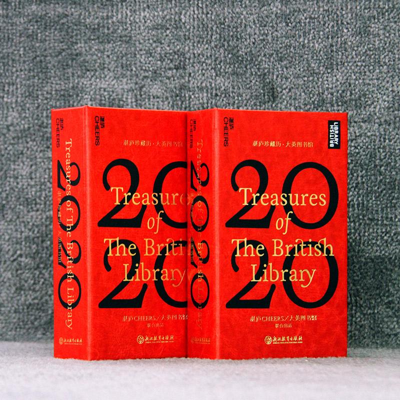 【湛庐文化】湛庐珍藏历X大英图书馆·2020日历