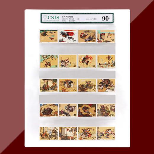 【邮票】四大名著系列邮票大全套 商品图1