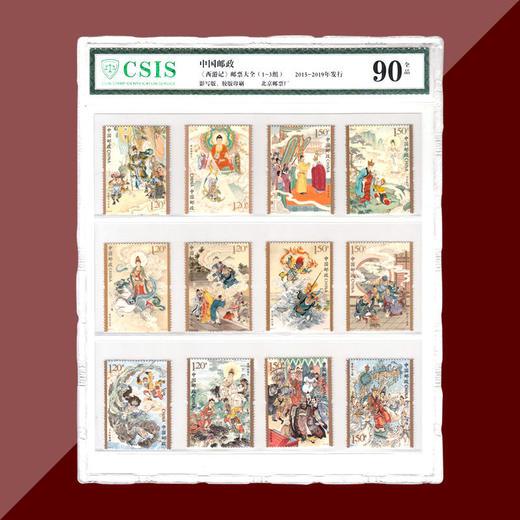 【邮票】四大名著系列邮票大全套 商品图4