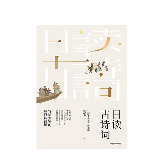 【樊登直播】日读古诗词 朱伟 著  中信出版社图书 正版书籍 商品图2