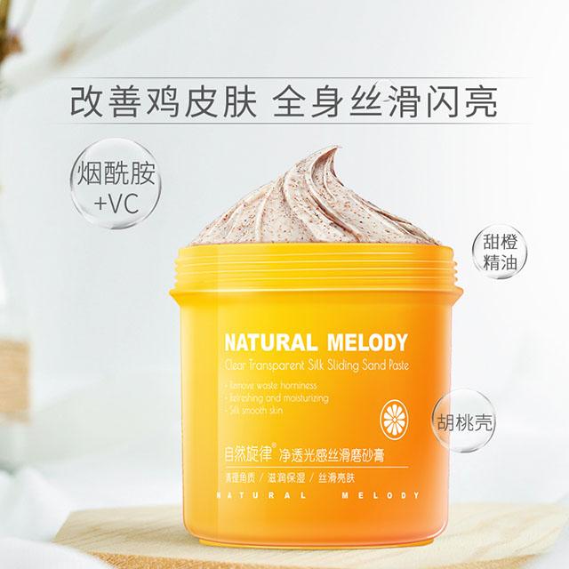 自然旋律磨砂膏组合(磨砂膏*1 身体乳*1美肌皂*1)
