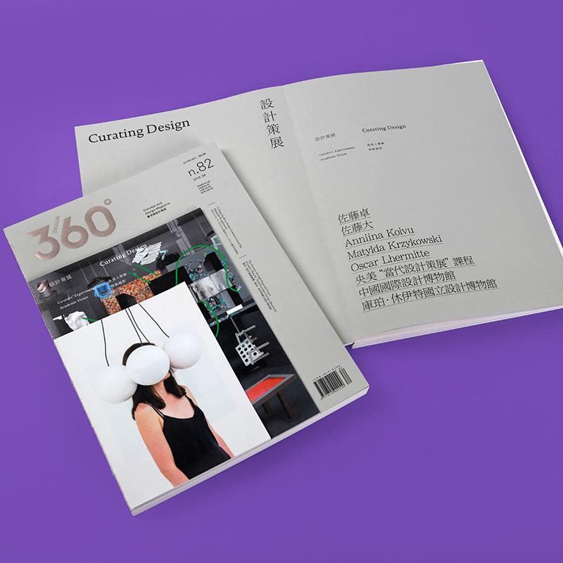 设计策展 | Design360°观念与设计杂志 82期 商品图3