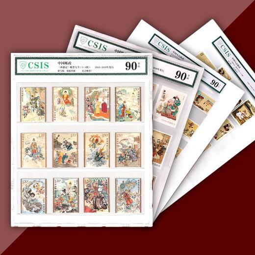 【邮票】四大名著系列邮票大全套 商品图0