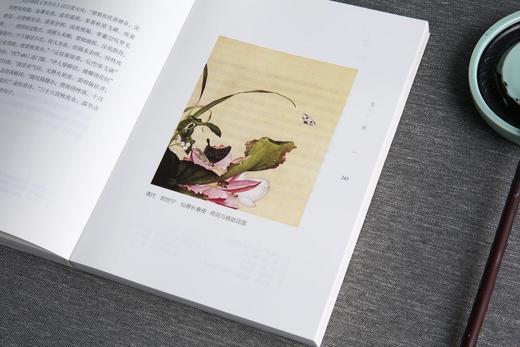 【樊登直播】日读古诗词 朱伟 著  中信出版社图书 正版书籍 商品图11