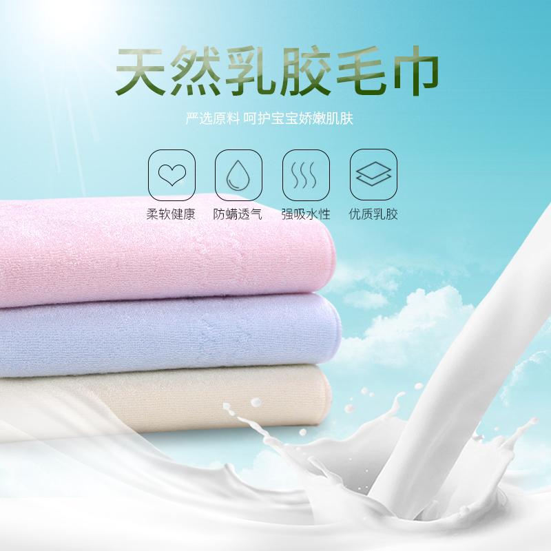 【泰国除螨乳胶毛巾】泰国进口 防螨乳胶毛巾 婴幼儿面料进口乳胶净味毛巾 商品图0