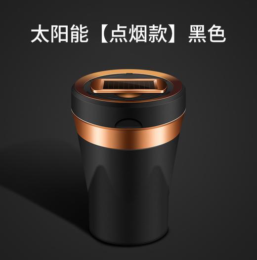 车载烟灰缸 太阳能LED灯USB充电 商品图2