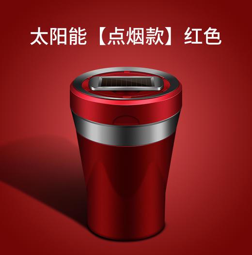 车载烟灰缸 太阳能LED灯USB充电 商品图6