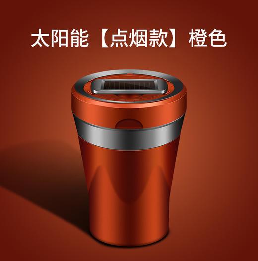 车载烟灰缸 太阳能LED灯USB充电 商品图5