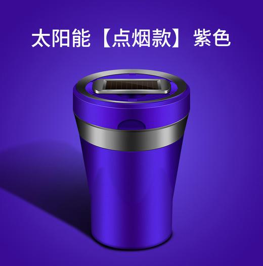 车载烟灰缸 太阳能LED灯USB充电 商品图4