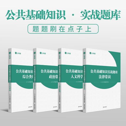 【全套6本】公共基础知识核心考点2册+公基题库4册 事业单位题库教材 商品图2