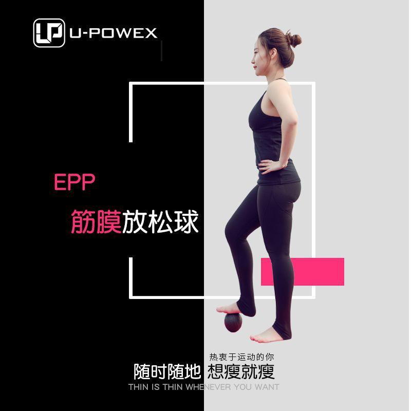 新款epp花生球健身按摩瑜伽球健康康复训练放松筋膜球 商品图1