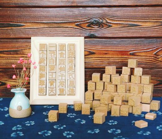 【3~10岁】《汉字盒子》歪歪兔创意小工厂系列 集活字印刷 场景互动识字卡 传统文化古诗词于一体的汉字启蒙游戏书 商品图2