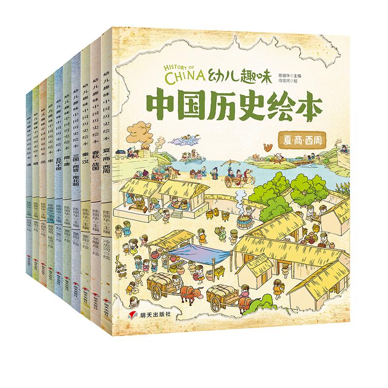 《我们的历史》(共11册)|  专为3-10岁孩子定制的中国历史绘本 商品图2