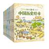 《我们的历史》(共11册)|  专为3-10岁孩子定制的中国历史绘本 商品缩略图2