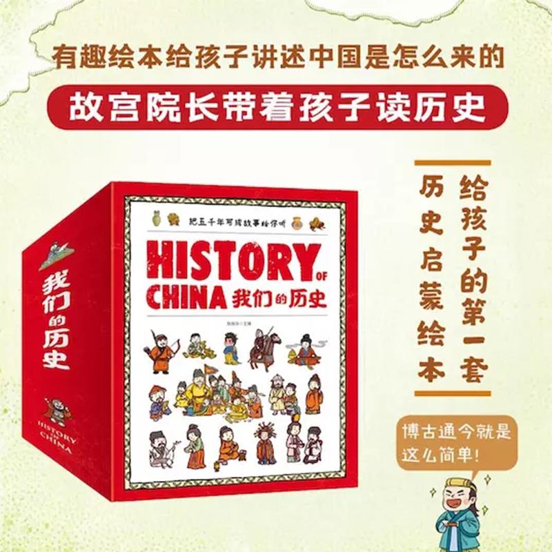 《我们的历史》(共11册)|  专为3-10岁孩子定制的中国历史绘本 商品图0