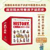 《我们的历史》(共11册)|  专为3-10岁孩子定制的中国历史绘本 商品缩略图0