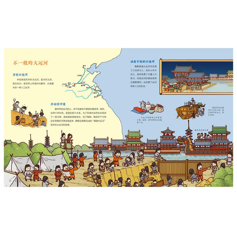 《我们的历史》(共11册)|  专为3-10岁孩子定制的中国历史绘本 商品图5