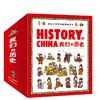 《我们的历史》(共11册)|  专为3-10岁孩子定制的中国历史绘本 商品缩略图1