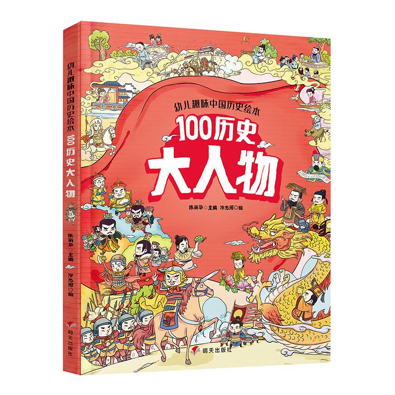 《我们的历史》(共11册)|  专为3-10岁孩子定制的中国历史绘本 商品图3