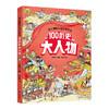 《我们的历史》(共11册)|  专为3-10岁孩子定制的中国历史绘本 商品缩略图3