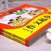 【开心图书】作文第1课小学生作文日记起步1-2年级 商品缩略图1