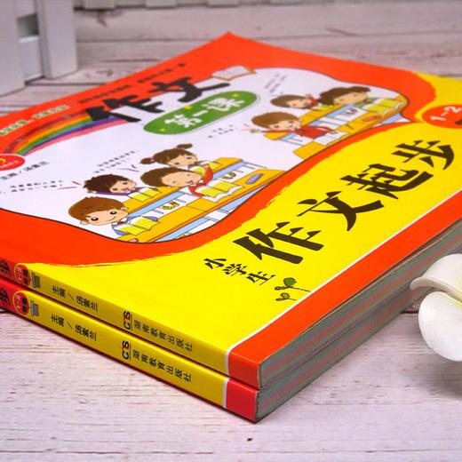 【开心图书】作文第1课小学生作文日记起步1-2年级 商品图1