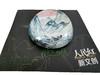 人民网独家版权「绿水青山」水晶磁铁冰箱贴 半球型质感创意 宛如画 商品缩略图2
