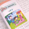 【开心图书】作文第1课小学生作文日记起步1-2年级 商品缩略图8