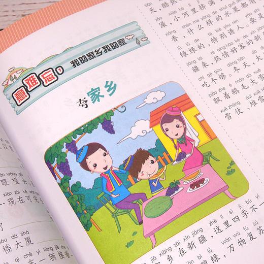 【开心图书】作文第1课小学生作文日记起步1-2年级 商品图8